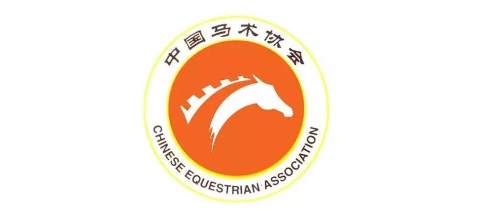 大陆马:中国马术协会和中国马业协会是一回事么?