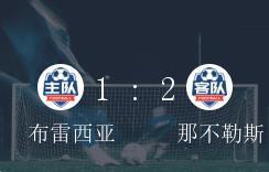 意甲第25轮,那不勒斯对战布雷西亚2-1惊