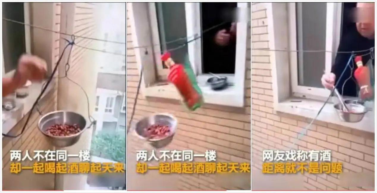 这个春节最奇葩的喝酒方式:戴口罩喝、隔窗喝、云端喝
