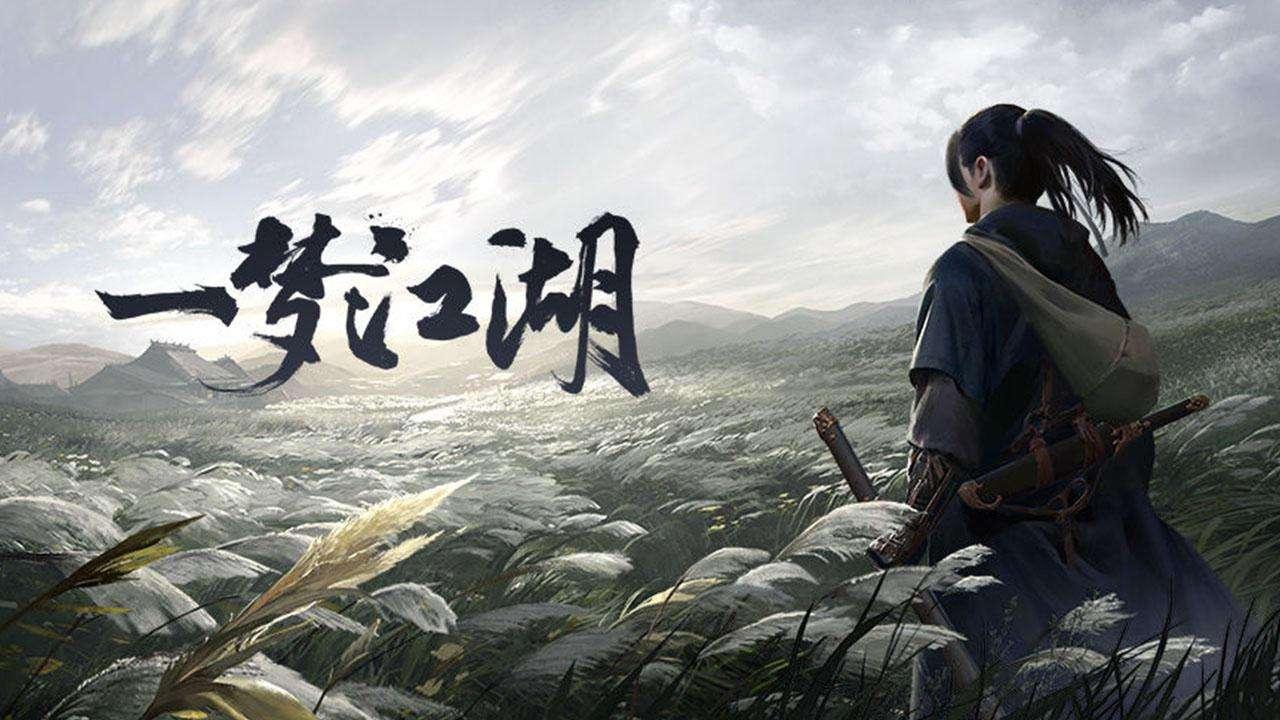 一梦江湖:高追求的游戏世界观,少不了仗剑天涯追求自由的玩家!