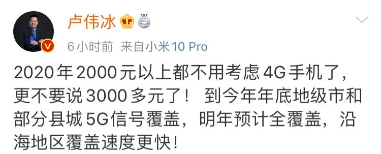 卢伟冰:2000 元预算不用考虑 4G 手机,会把 5G 手机做到 1500 元档