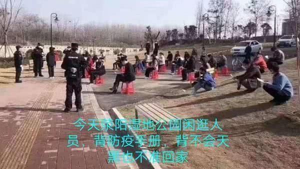逛荥阳湿地公园被要求背防疫手册?当地回应:谣言