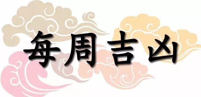 <b>一周黄道吉凶日:2月24日-3月1日(收藏)</b>