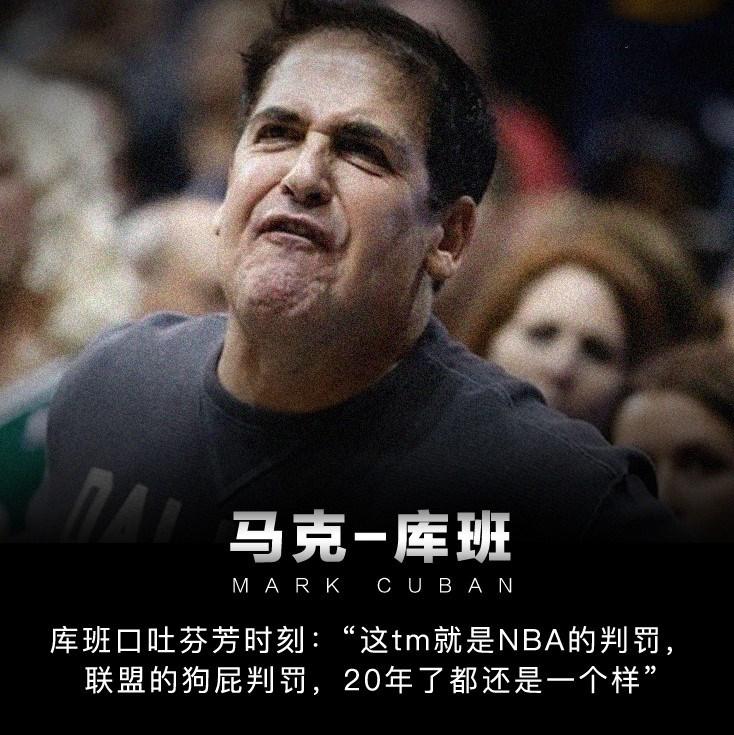 原创             真不高兴了!独行侠老板库班怒喷NBA裁判:都20年了还是一个样
