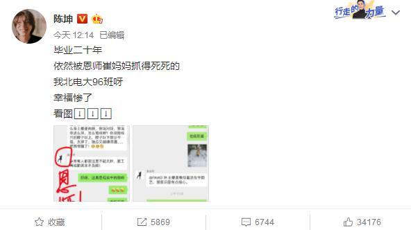 """陳坤自曝被北電恩師""""警告"""",原因竟是為吃,直言放飛自我不羞愧"""