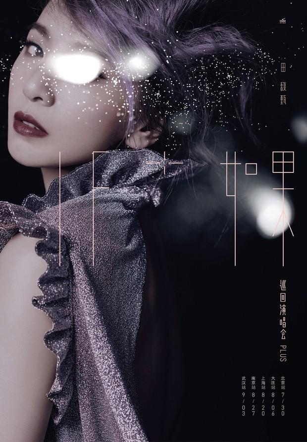 IF+如果·田馥甄巡回演唱会PLUS