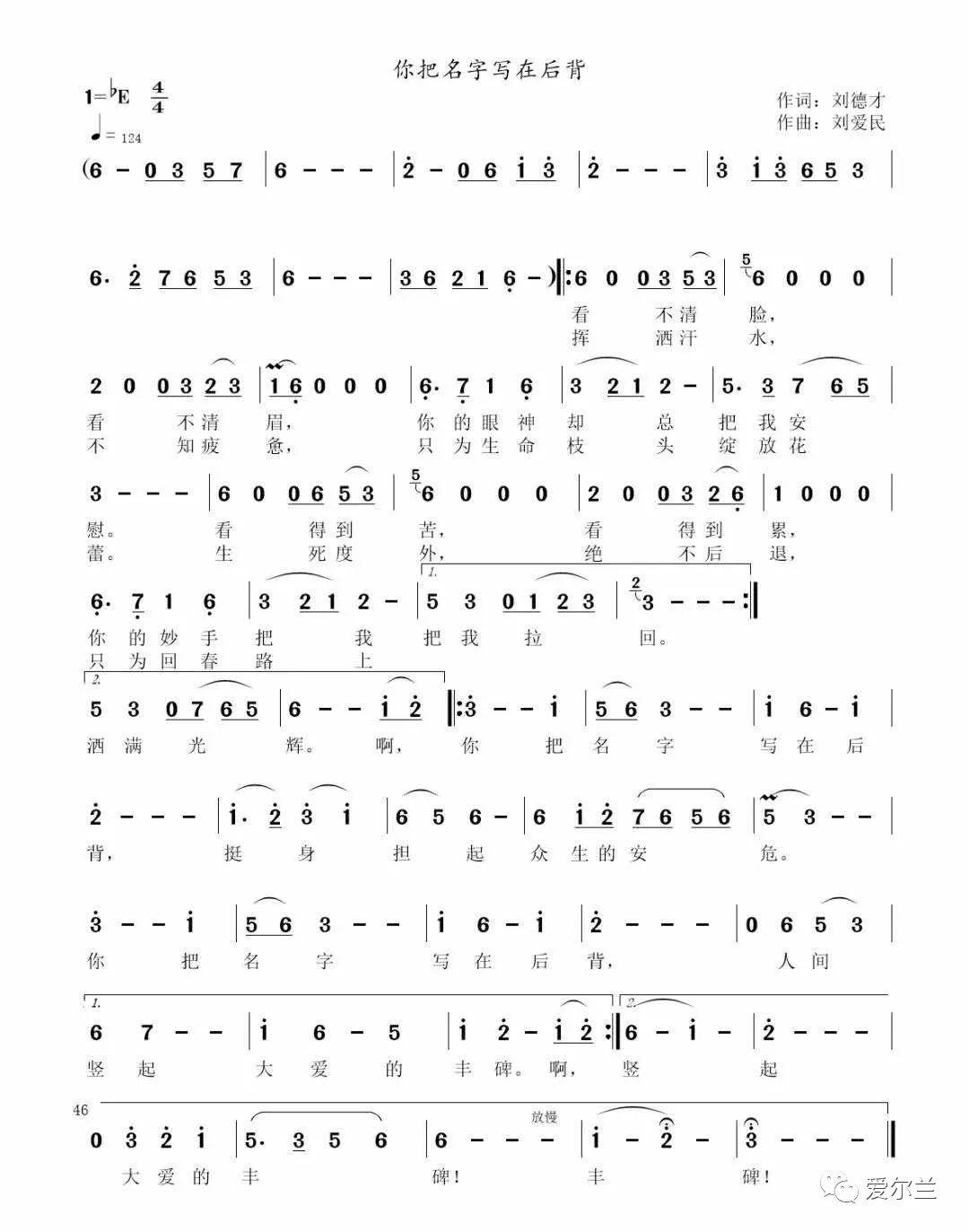 抗疫歌曲谱子_光遇歌曲谱子