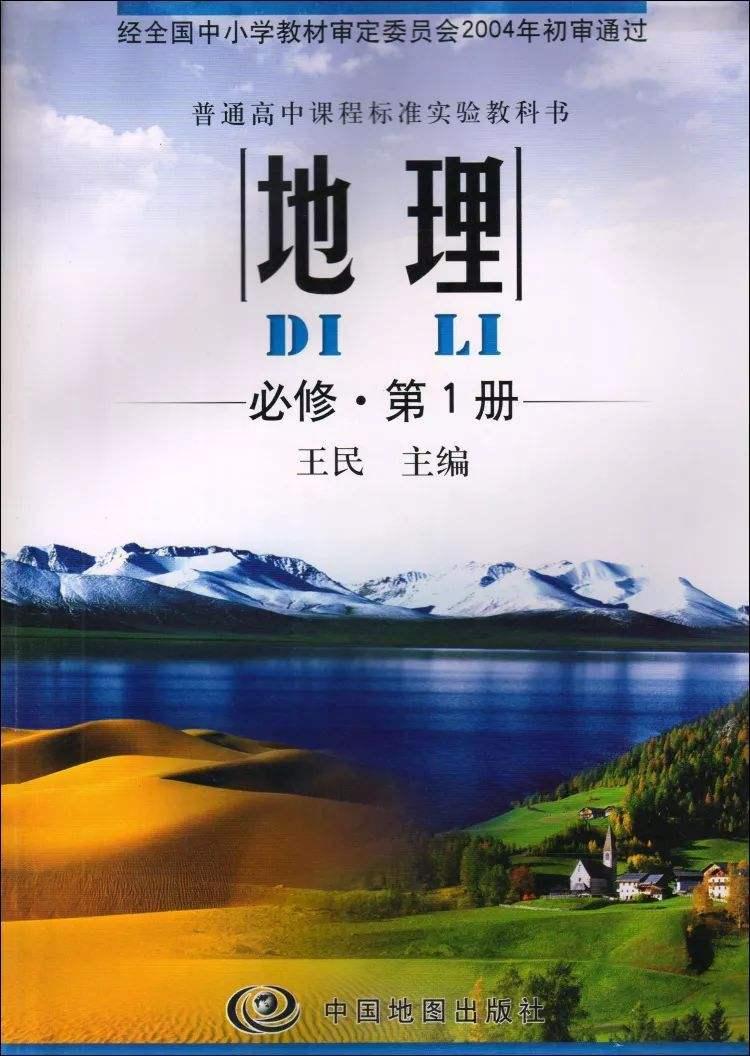 中图版必修一地理电子课本封面及目录