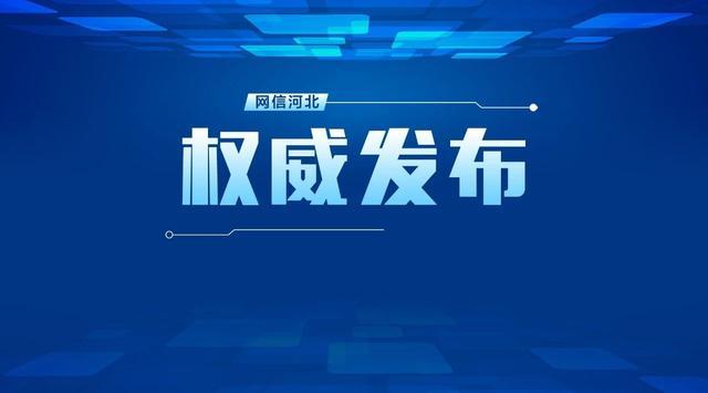 2月24日起除学校外,邯郸机关和事业单位全部恢复正常工作状态