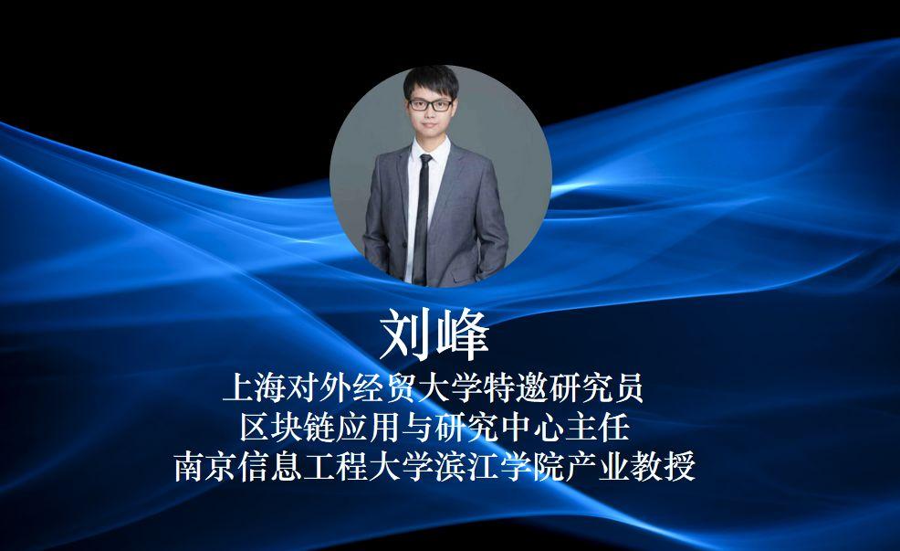 链想家聘请上海对外经贸大学区块
