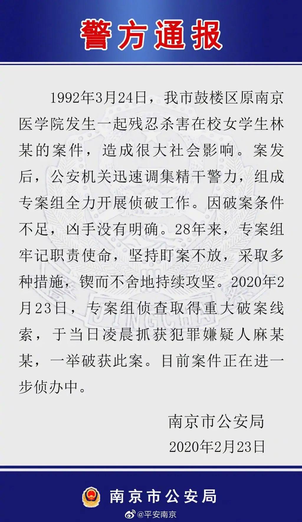 警方通报:28年前原南京医学院在校女生被杀案告破