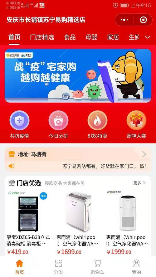 """""""云端经济""""爆发 苏宁零售云主抓""""在线化""""销售增2倍"""