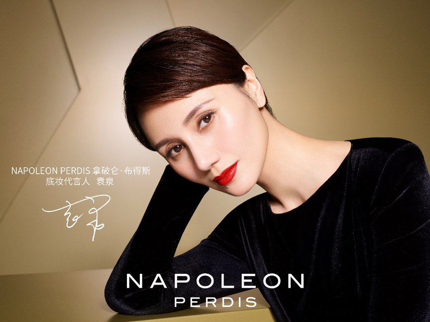 NAPOLEON PERDIS拿破侖·布得斯攜手首位底妝代言人袁泉 綻放彩妝新魅力