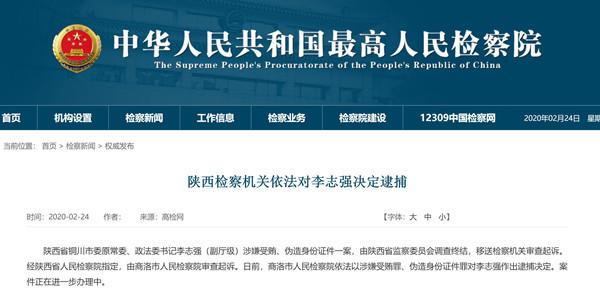 陕西检察机关依法对铜川市原政法