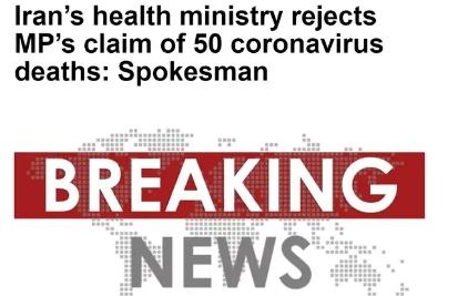 库姆市50人因新冠肺炎死亡?伊朗卫生部发言人辟谣
