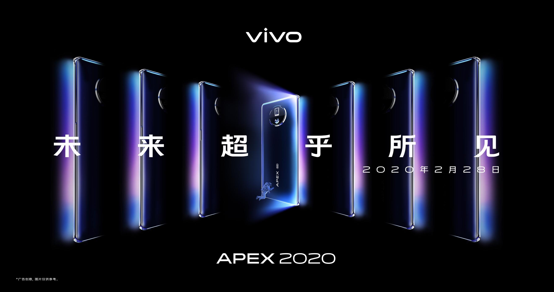 """【口碑家电】vivo概念机APEX2020即将线上发布,神秘数字""""120""""引人遐想"""