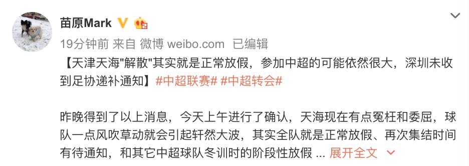 记者:天津天海正常放假,大概率参加中超