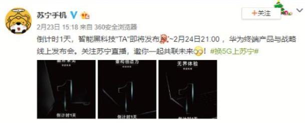 """华为新品""""云发布会""""21时将在苏宁直播举行"""