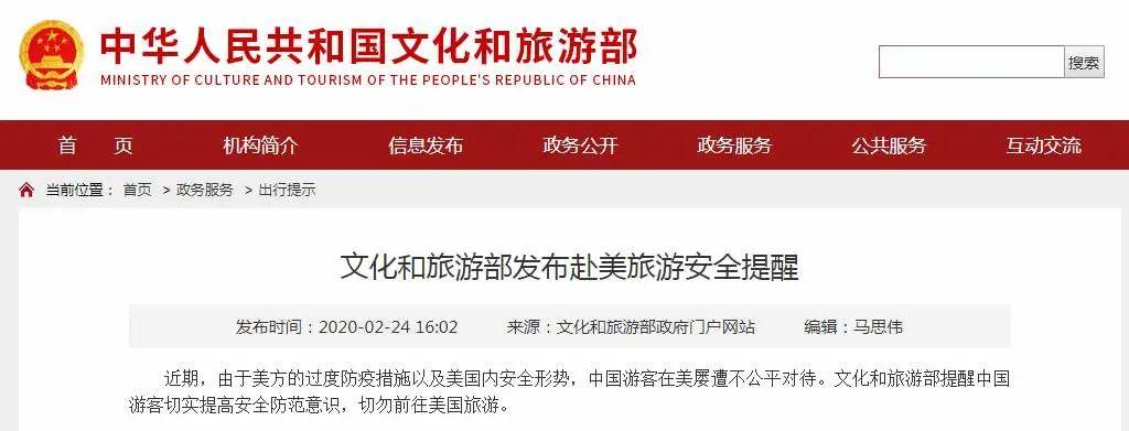 华人屡遭不公平对待 中方:近期勿往美国旅游!