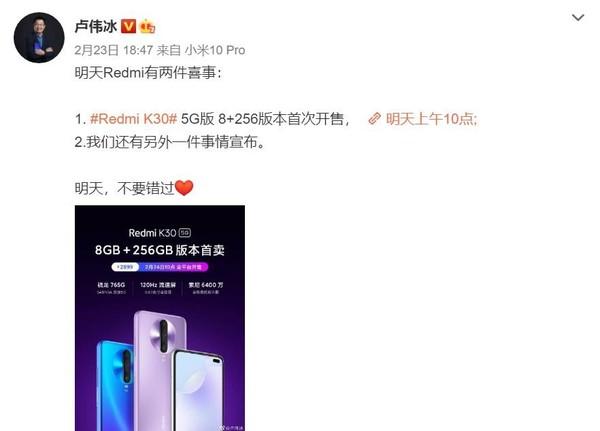 早报:Redmi K30 Pro或官宣 华为发布会直播平台汇总