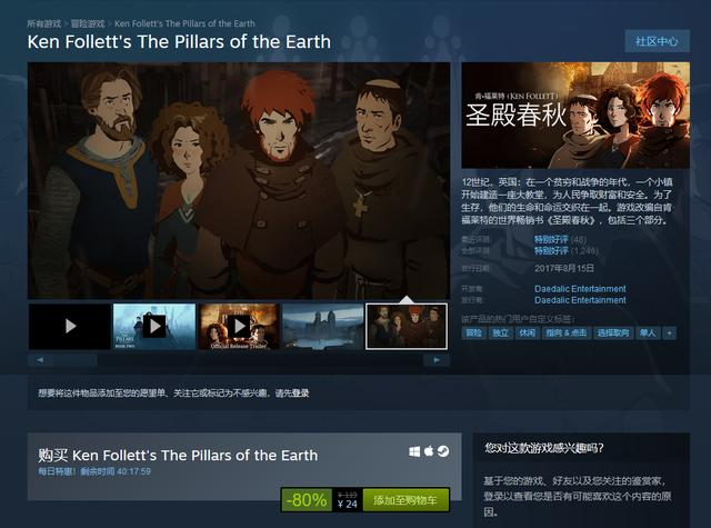 Steam今日特惠:《梦日记》致敬特卖《圣殿春秋》史低