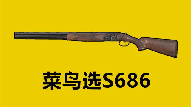 """""""吃鸡""""里落地用什么武器对枪最稳?菜鸟选s686,大神却选它"""