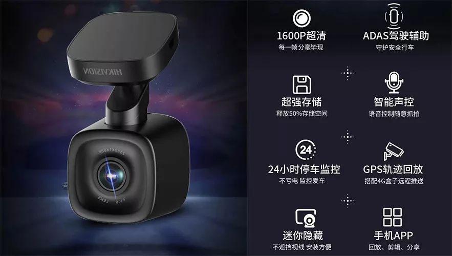 新产品发布| Hikvision F6的新旗舰驾驶记录仪功能强大