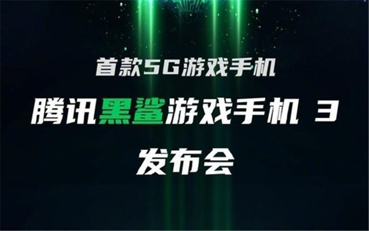 黑鲨3官宣,3月3日正式发布