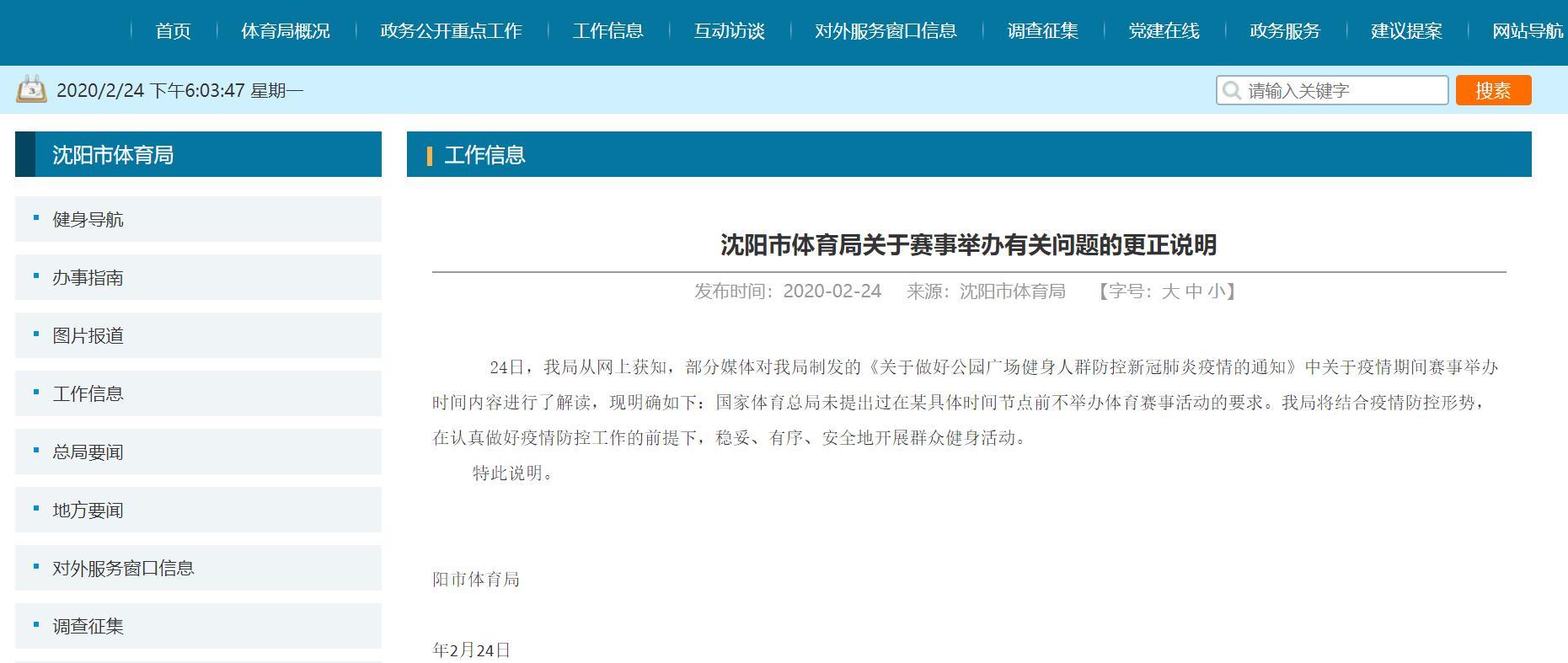 """沈阳市体育局发更正通知:体育总局未发""""禁赛通知"""""""