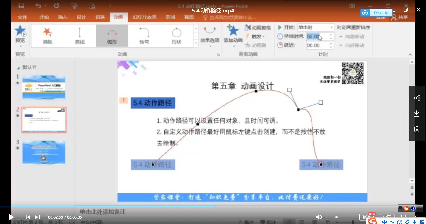 (课件视频下载地址在文章底部 ↓ ↓ ↓ ↓ ↓ ↓)   责 :   视频部分目录如下:   office办公软件视频教程word/excel/ppt-零基础到精通   视频部分截图如下: