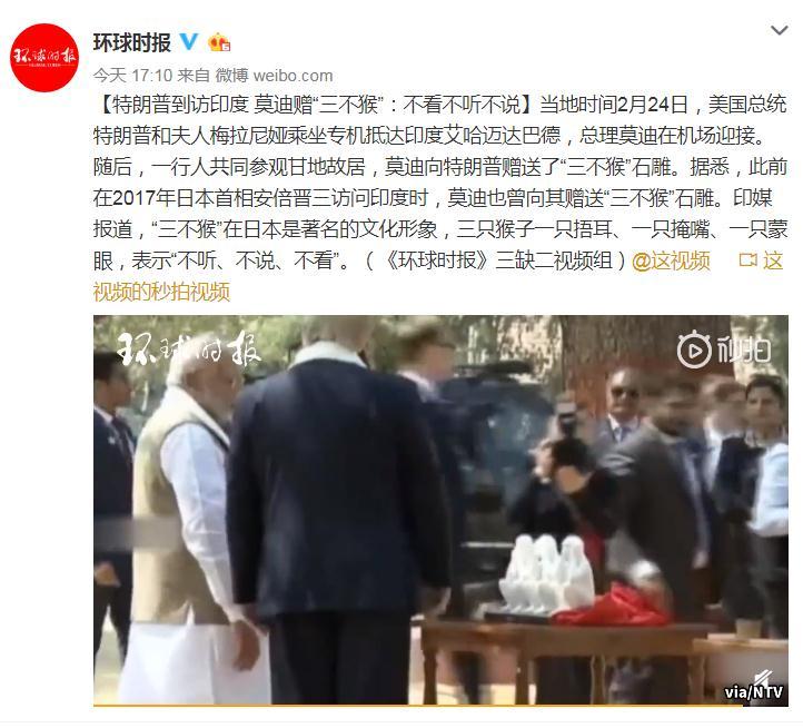 """特朗普到访印度莫迪赠""""三不猴"""":不看不听不说"""