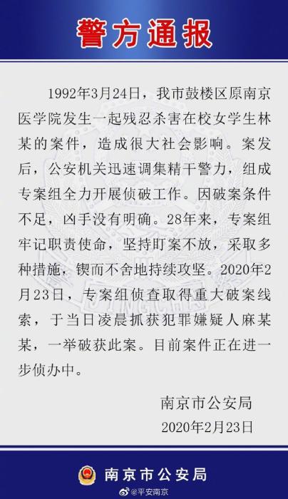 28年前南京医学院女生被杀案告破 嫌疑人被抓获