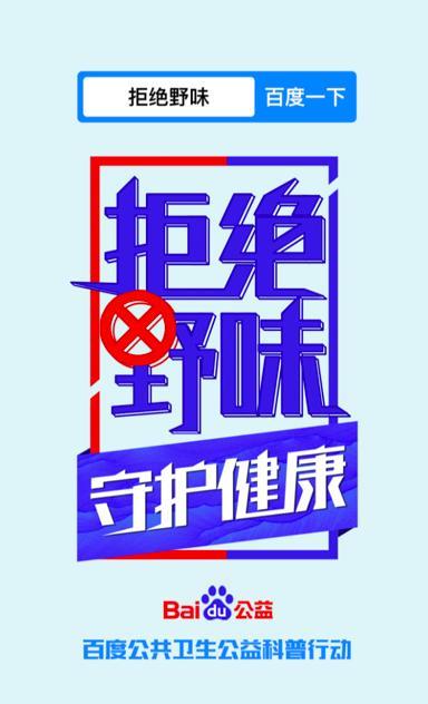 """百度发起""""拒绝野味""""倡议 携手黄晓明周冬雨等明星公益科普"""