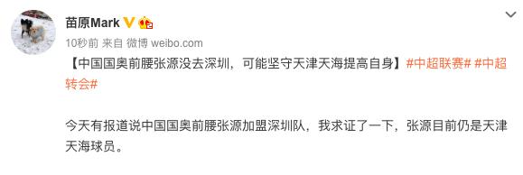 国奥前腰张源没去深圳,可能坚守天津天海提高自身