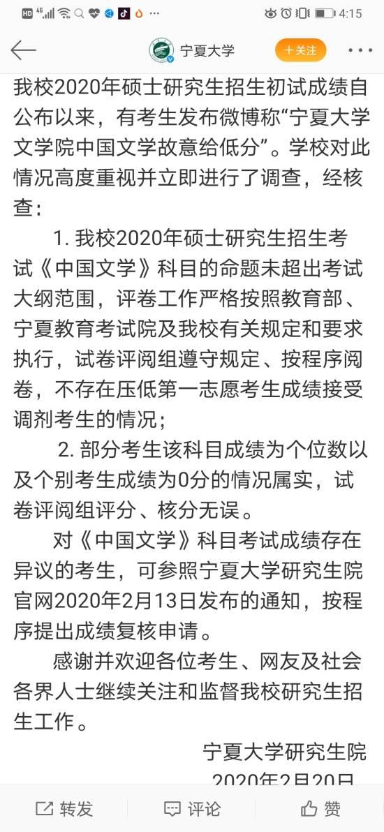宁夏大学再次回应考研压分质疑:已申请组织专家组复查