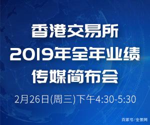 直播预告|香港交易所2019年全年业绩传媒简布会