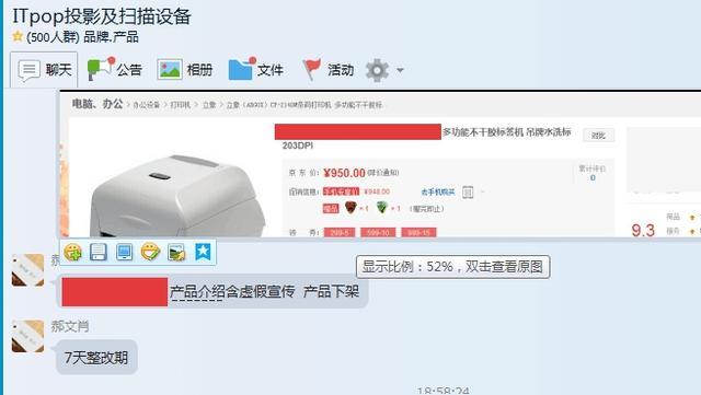 神舟讨债京东3.83亿货款 背后内幕是平台店大欺客还是另有隐情?
