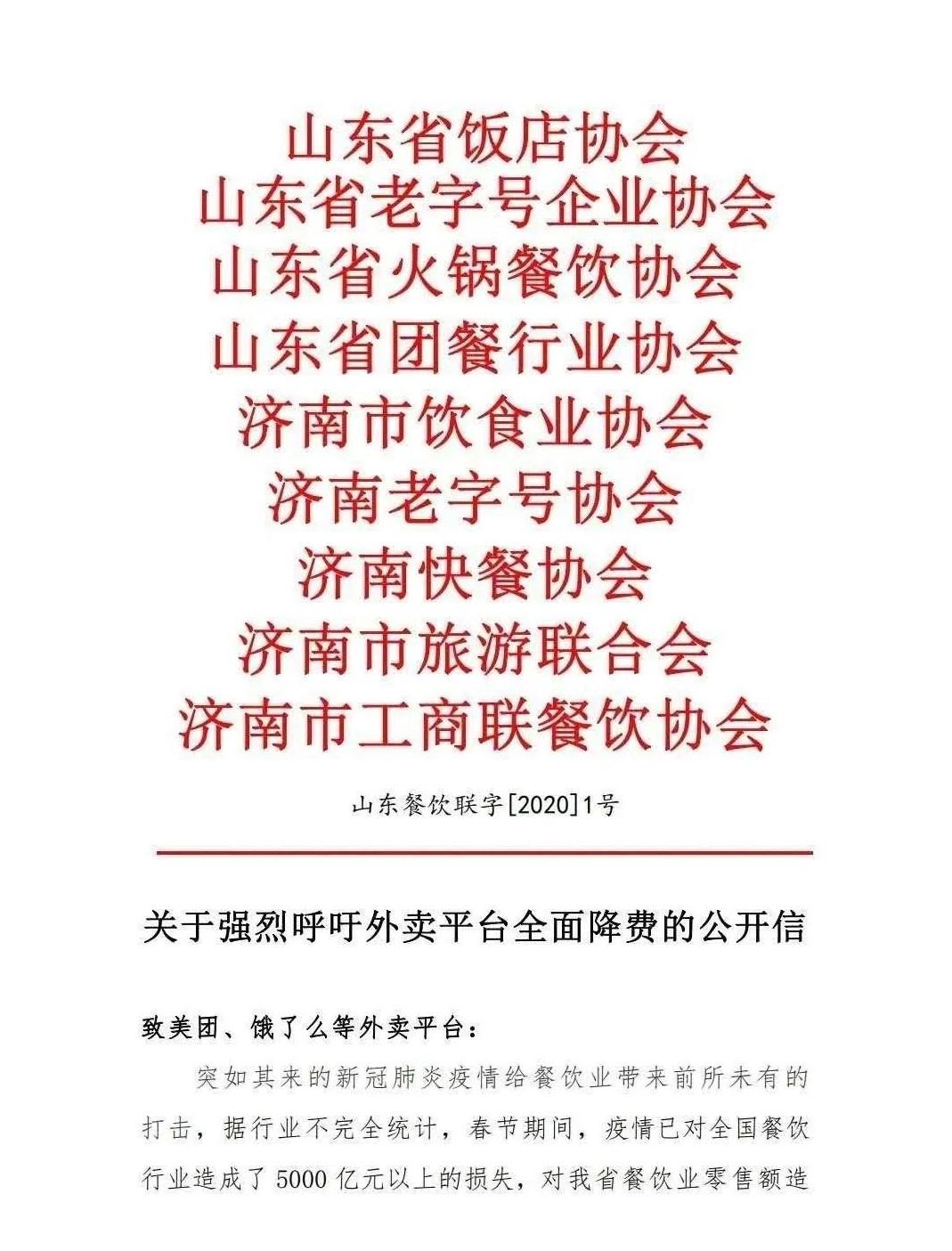山东多个餐饮协会向外卖平台发布公开信:高额佣金已致餐饮企业苦不堪言