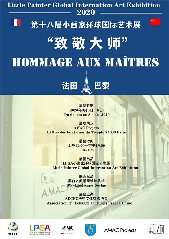 """""""致敬大师""""小画家国际艺术展(法国巴黎)"""