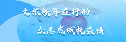 甘肃省文化旅游行业新冠病毒肺炎防控手册(一)