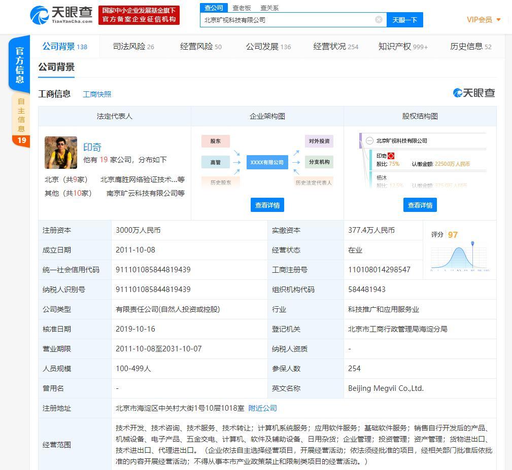 旷视科技香港IPO申请失效 官方回应:正常推进、需补材料