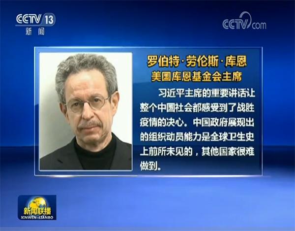 国际社会:习近平主席重要讲话传递战胜疫情必胜信心