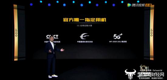 iQOO首款5G手机曾占中国5G手机半壁江山   第二款双模5G iQOO 3正式推出