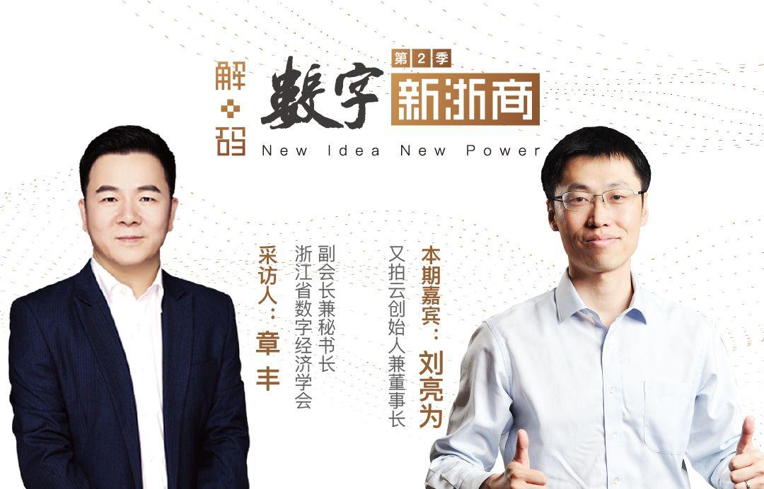 又拍云刘亮为:边缘计算是云服务发展的必然