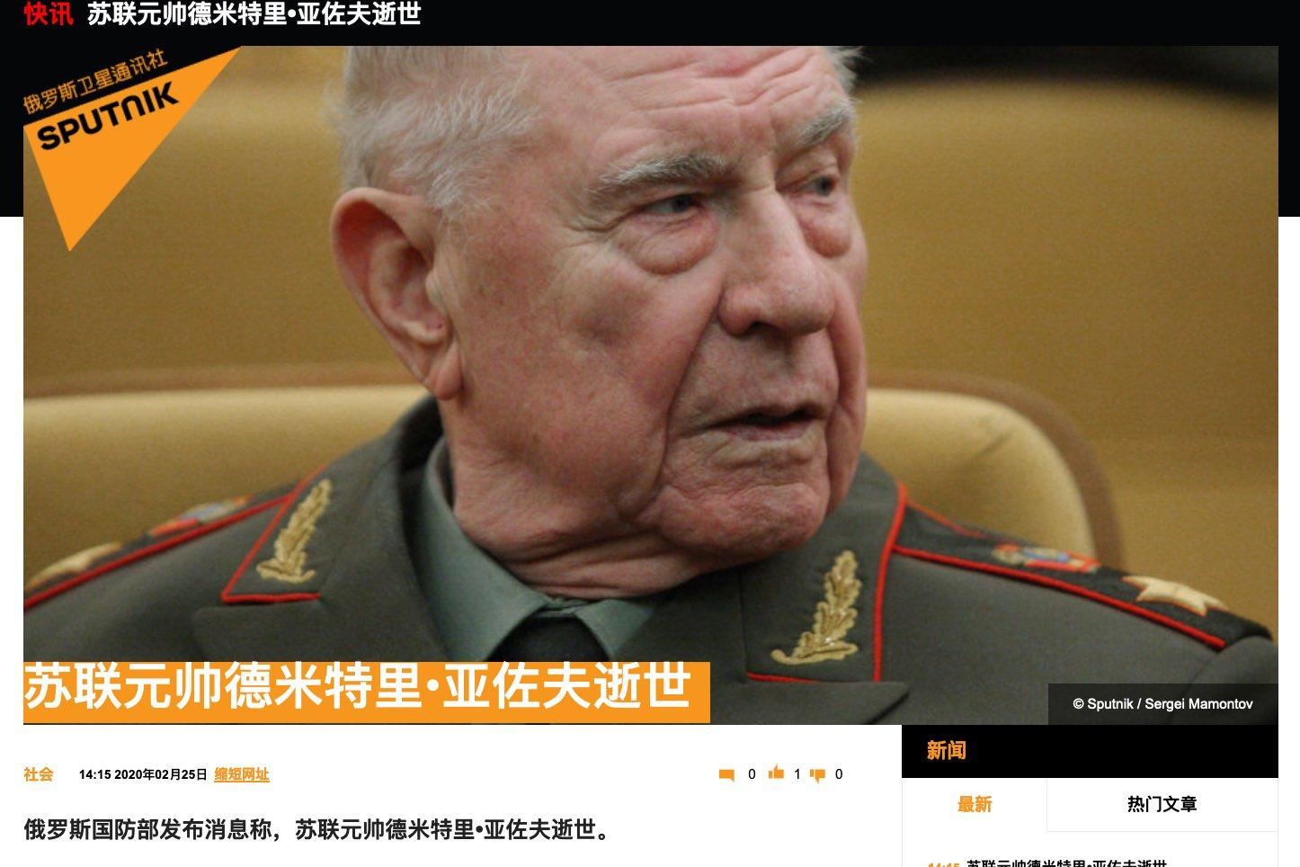 快讯!俄国防部:苏联最后一位元帅德米特里•亚佐夫逝世