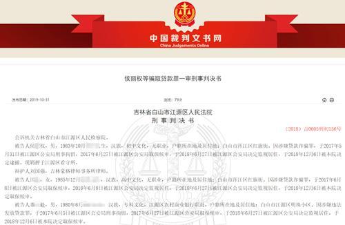 江源农商银行规避监管 为消除不良率同意客户更名转贷