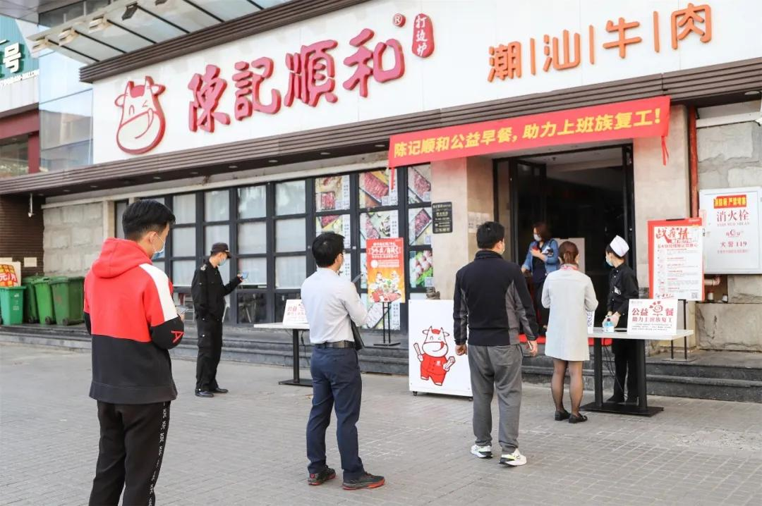复工第一天,火锅店卖起了早餐?