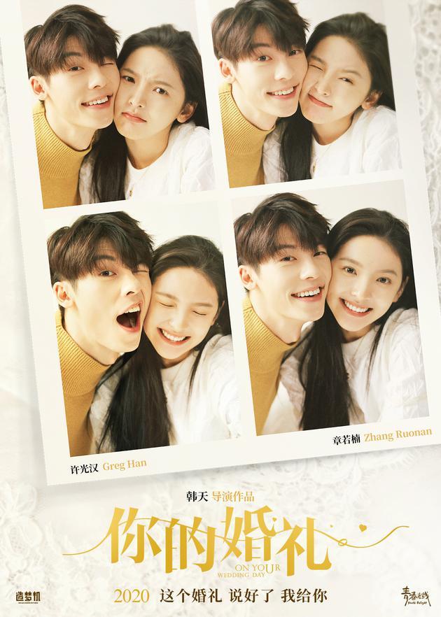 许光汉首演院线片男主 与章若楠合作《你的婚礼》