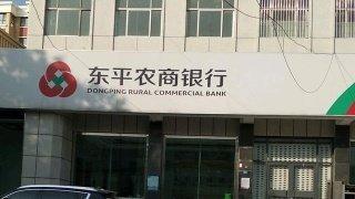 """银行""""内鬼""""授意客户信贷资料造假 违法放贷近300万"""