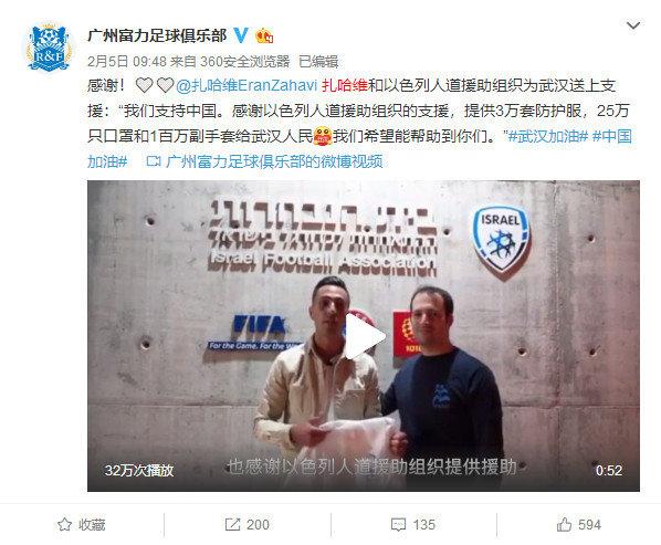 中国足球界抗疫捐款捐物达24亿 个人捐赠总额超560万